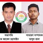 জাবেদ সভাপতি মাসুদ সম্পাদক : মীরসরাইয়ে প্রথম প্রহর ফাউন্ডেশন এর কমিটি গঠন